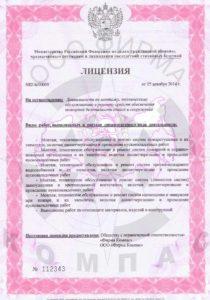 Лицензия МЧС ООО Фирма Компас Ялта