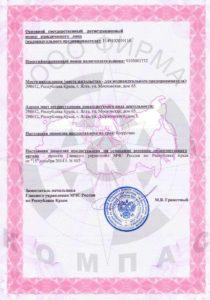 Лицензия МЧС ООО Фирма Компас Ялта 2