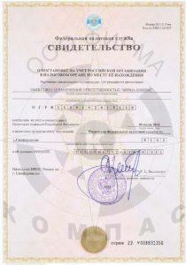 Свидетельство ФНС ООО Фирма Компас Ялта