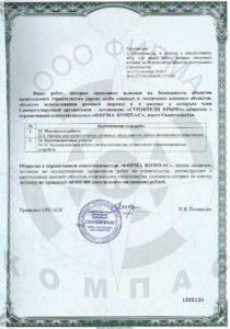 Свидетельство СРО АСК стр. 2 Фирма КОМПАС Ялта