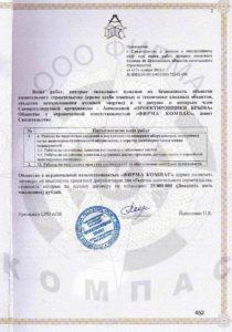 Свидетельство СРО АПК Фирма КОМПАС Ялта