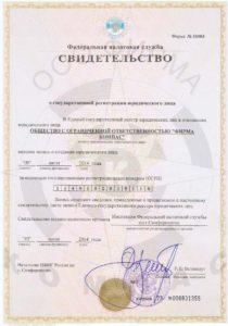 Госрегистрация ООО Фирма Компас Ялта