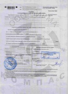 Свидетельство упрощ. налогооблож. Фирма КОМПАС Ялта
