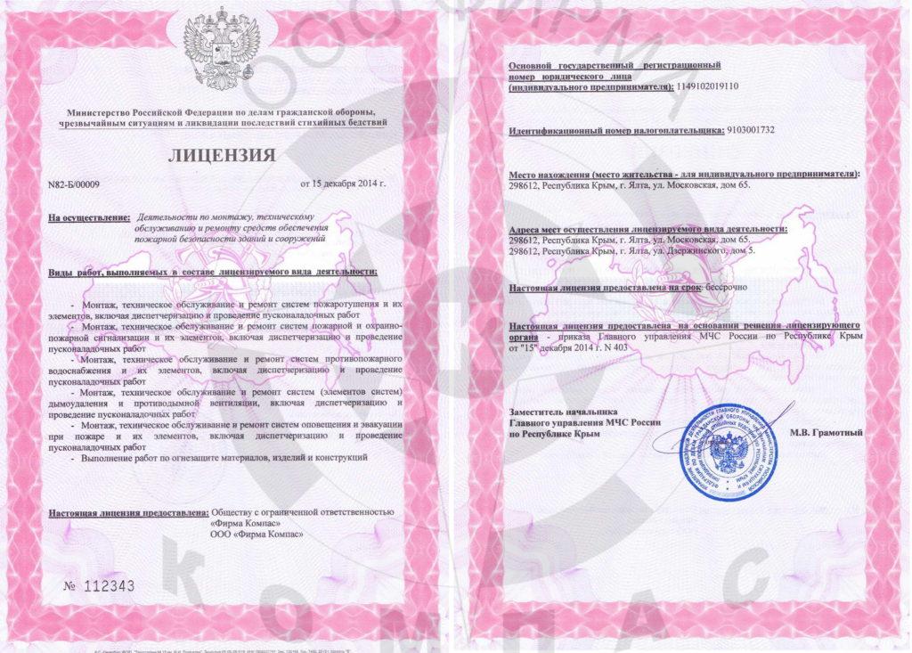 """Лицензия МЧС для """"Фирма Компас"""" - огнезащита в Ялте"""